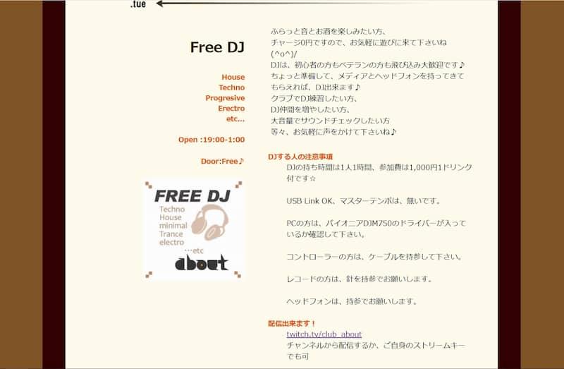 Information club-about free DJ